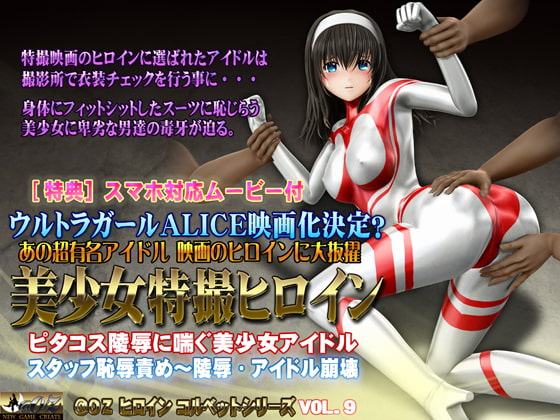 Tokusatsu Heroine - Beautiful Idol in Skintight Costume [@OZ]