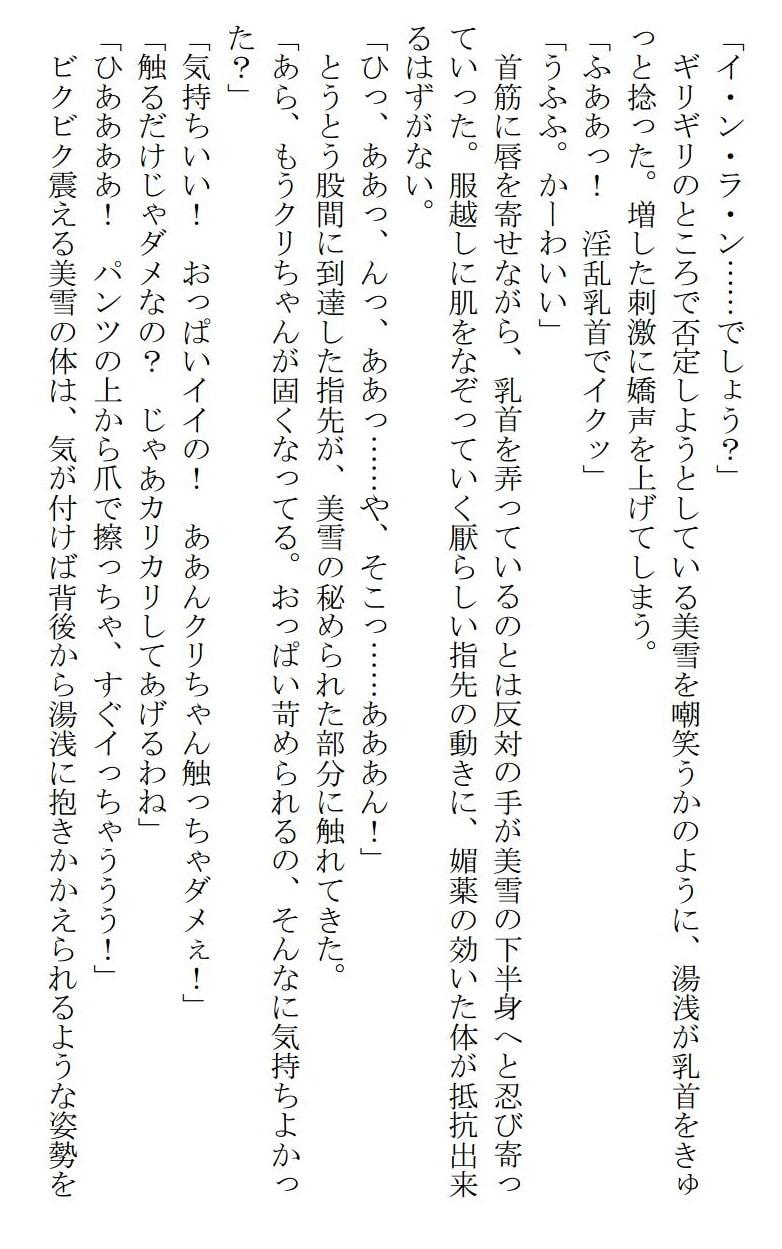 霊獣憑依ミユキ第二章「バイン・モンスター現る」