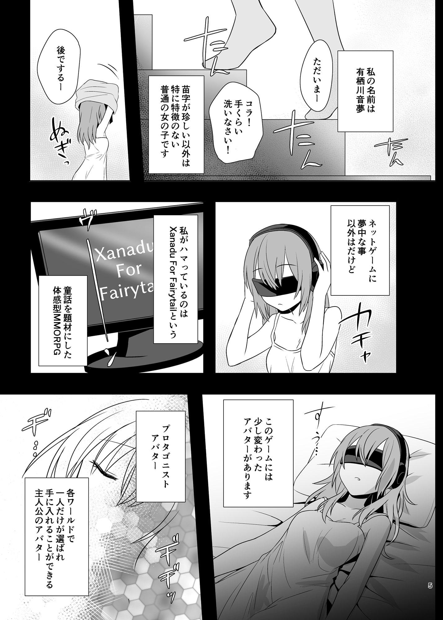 仮想童話は危険がいっぱい!?夢見がちな少女編1のサンプル画像