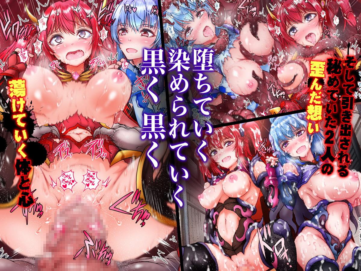 双幻戦姫~浸蝕する魔の快楽~