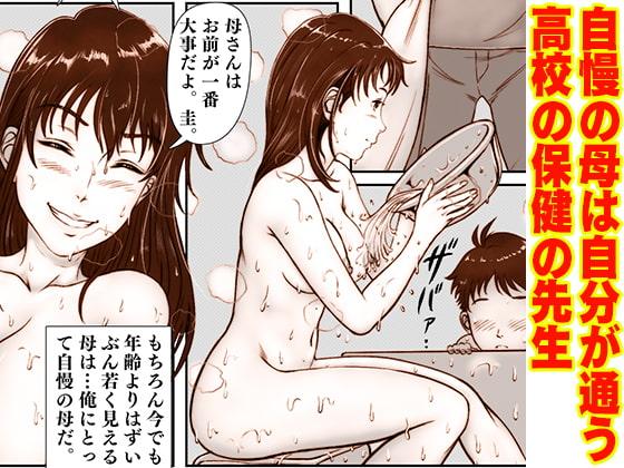 三上圭の憂鬱~転校生に寝取られた母~
