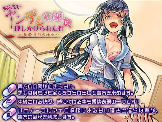 【バイノーラル】知らないヤンデレの娘に押しかけられた件~藍染 黒羽の場合~【ハイレゾ】
