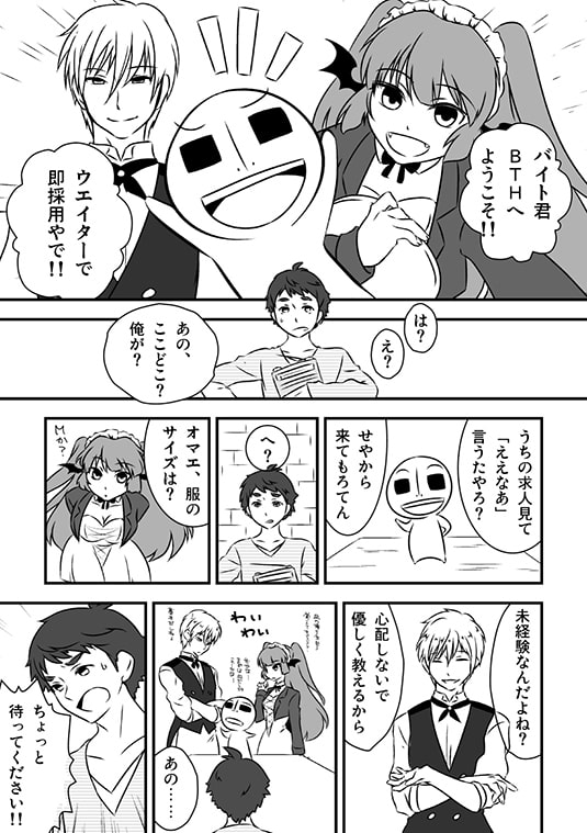 吸血喫茶BTH アルバイト募集中!