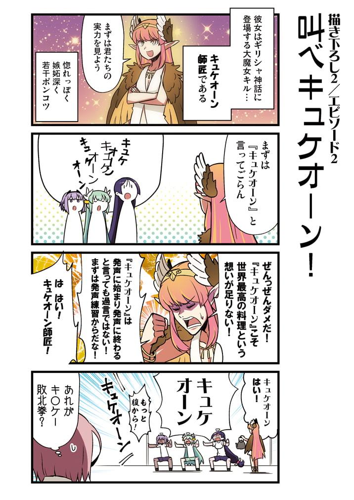 カルデア!!トラブルメーカーズ 4コマ 3