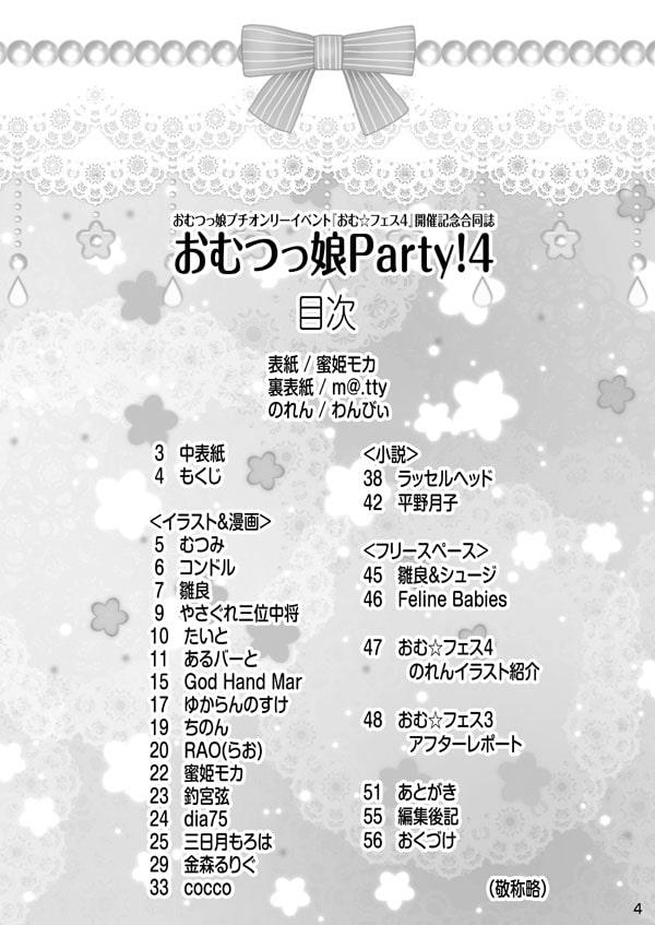 おむ☆フェス4開催記念合同誌「おむつっ娘PARTY!4」