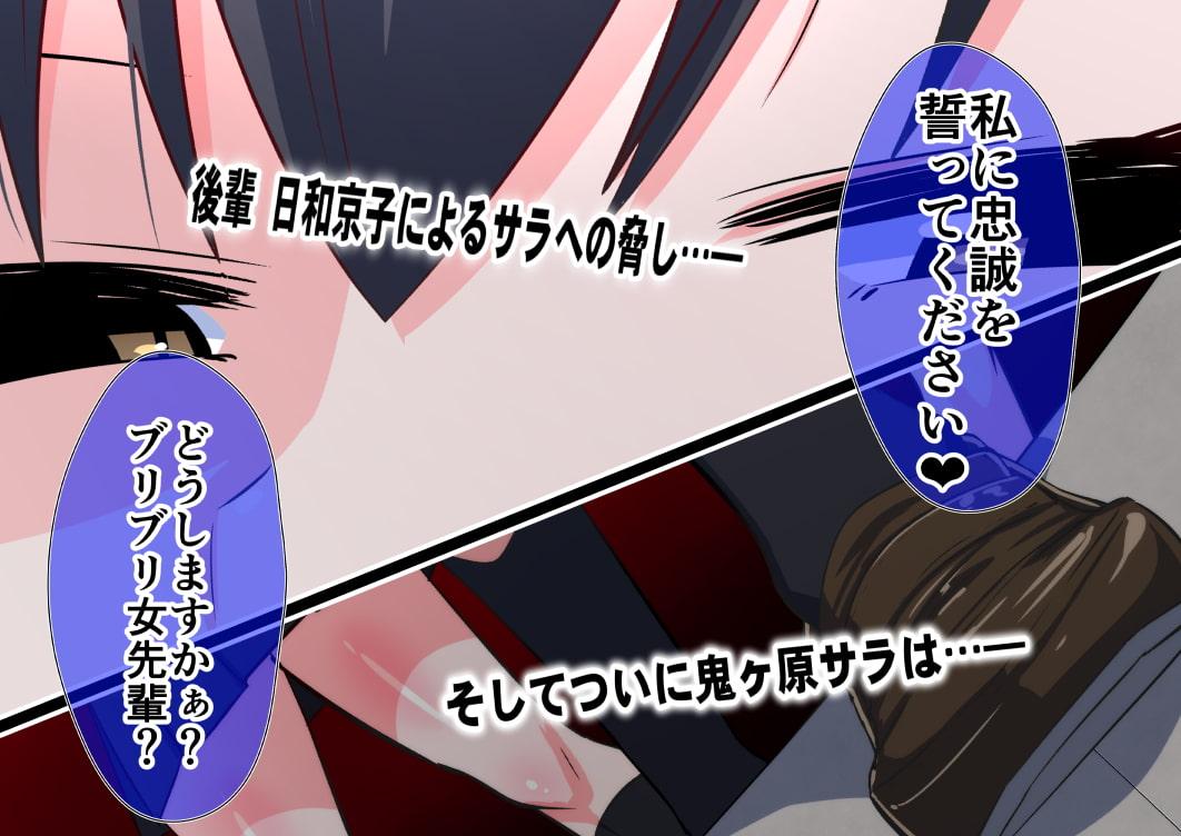 屈服勇女~後輩京子編~