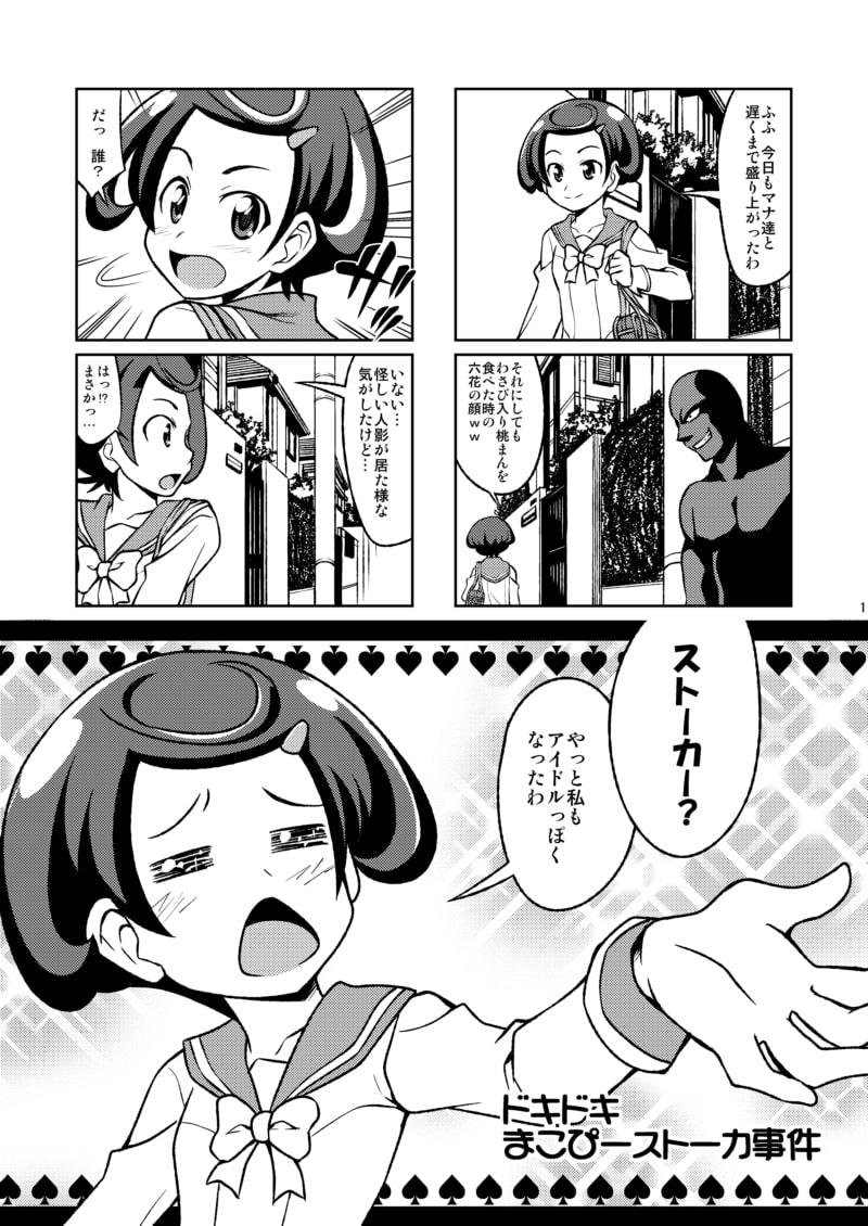 ドキプ○パーティー4