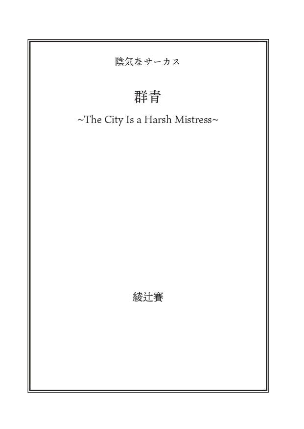 群青~The City Is a Harsh Mistress~