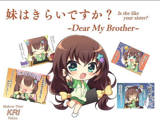 妹はきらいですか?~Dear My Brother~