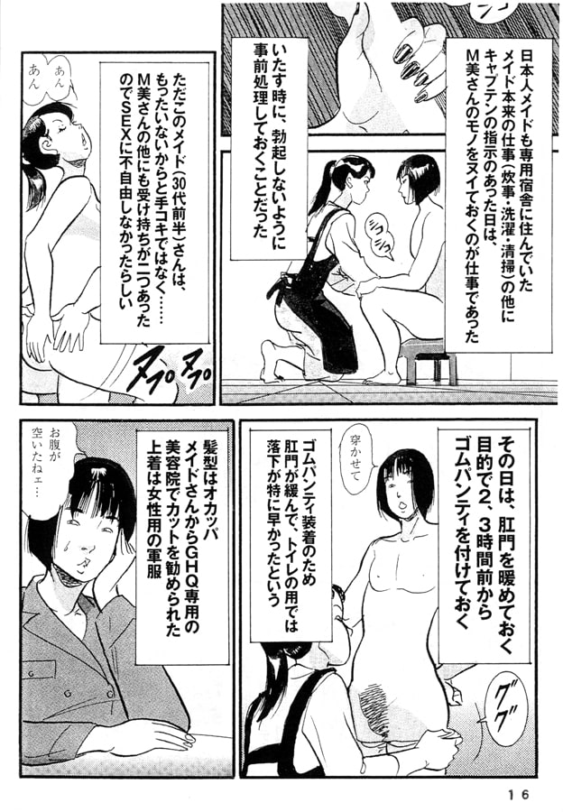 GHQの恥部~某女装子が語る終戦秘話~