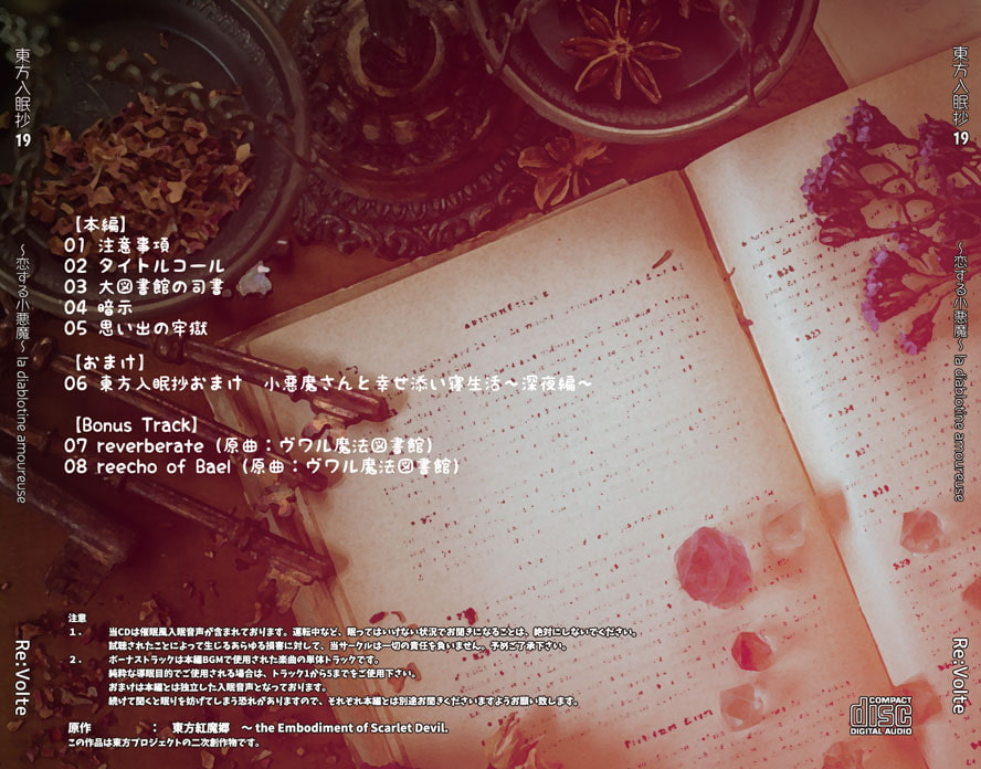 東方入眠抄19 〜恋する小悪魔〜 la diablotine amoureuse