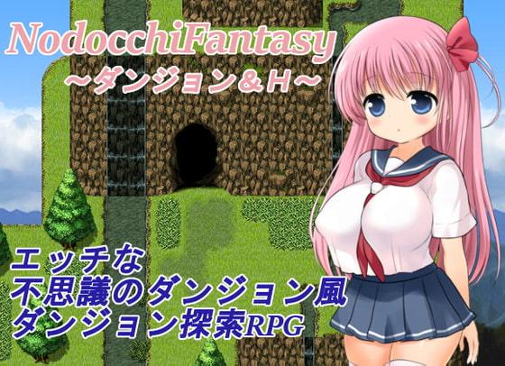 NodocchiFantasy~ダンジョン&H~