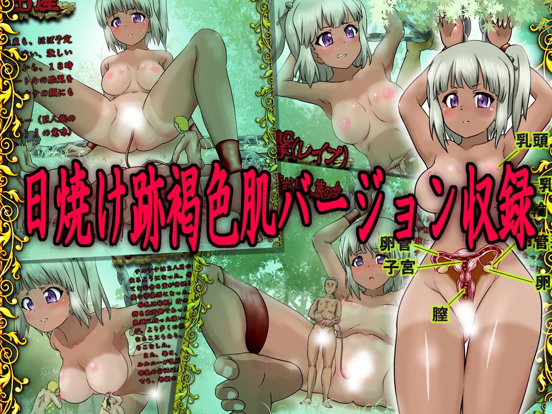 世界ふしぎ性教育 巨人族との異種間生殖を試みる村 -巨人族の娘チルナナ-