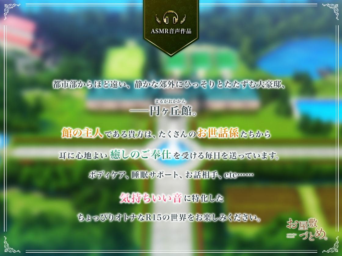 お屋敷づとめ。Vol.6―白井愛菜 5種の極上耳かきご奉仕―