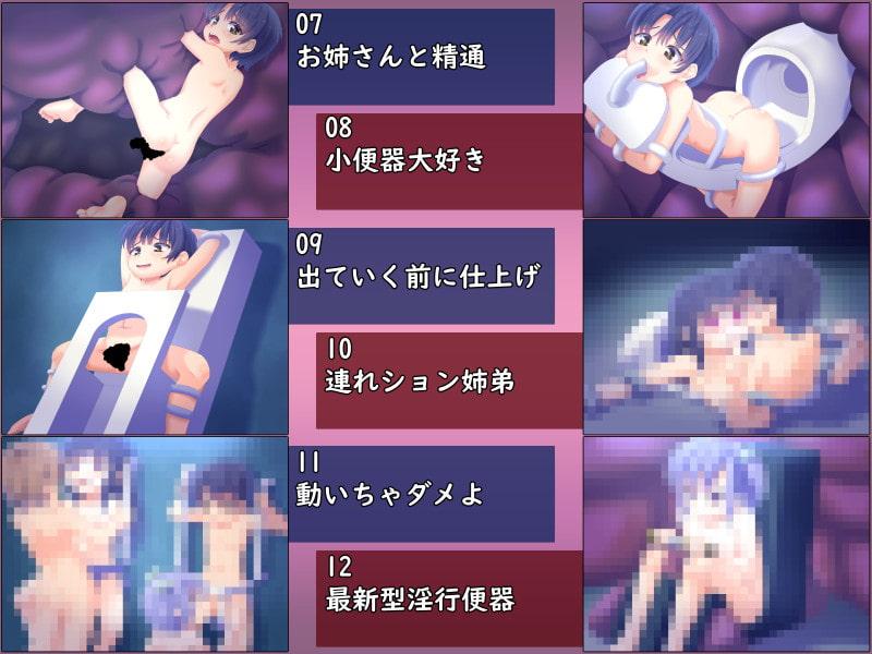 触手便所2 ~共用トイレ編~