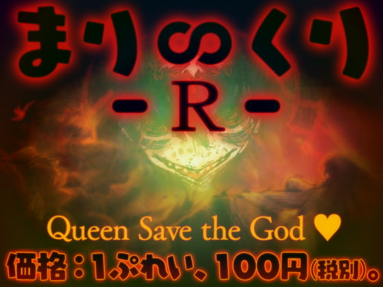 まり∽くり -R- 〜Queen Save the God ♪〜