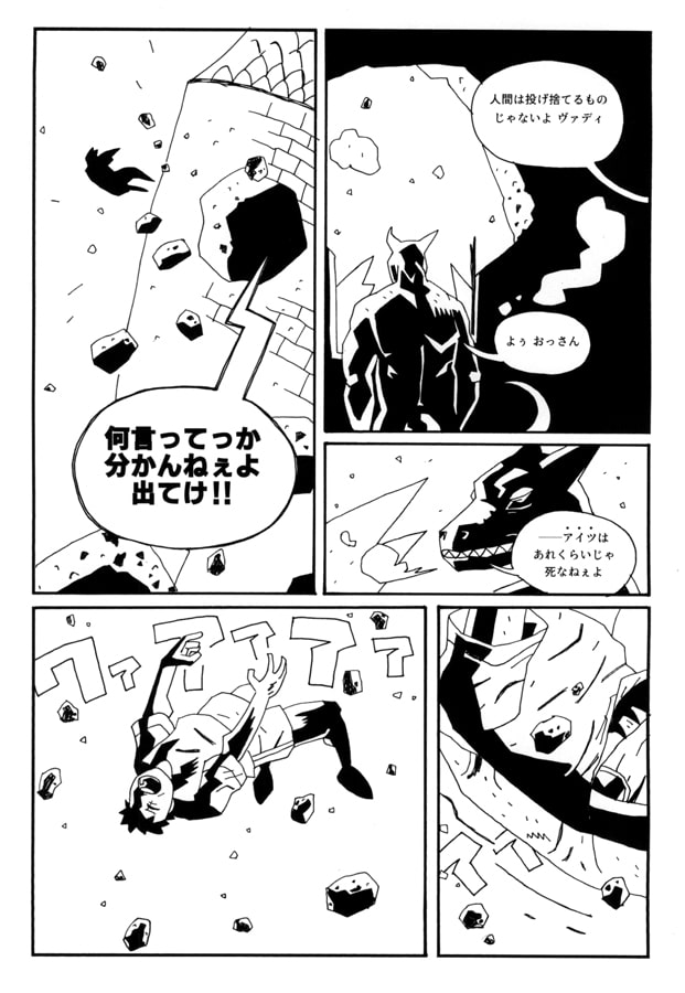 SAIKI-KO(再起行/#4何処かにある其処)