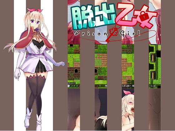 脱出乙女〜prison girl〜パッケージ