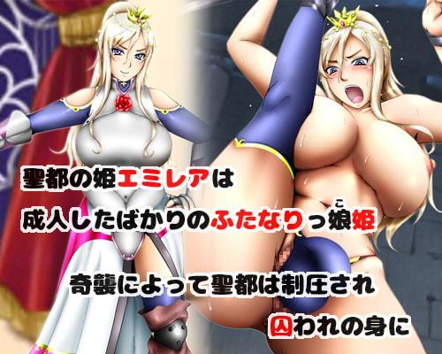 汁姫エミレア