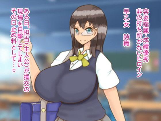学校一の爆乳教え子に1晩で100万円溶かしました