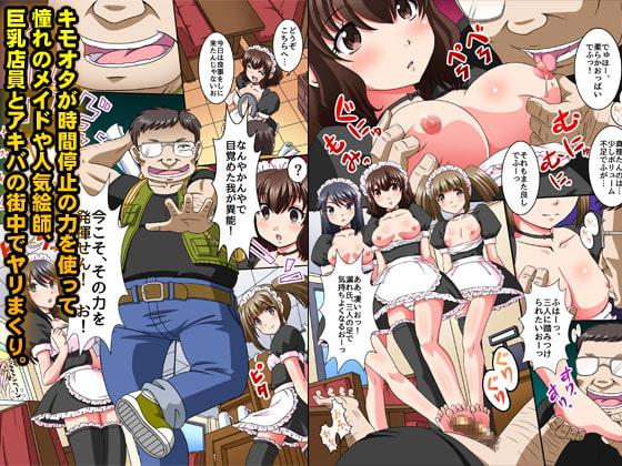 時よ止まれ!キモオタが時間を操りアキバの美少女たちに生ハメしまくるっ
