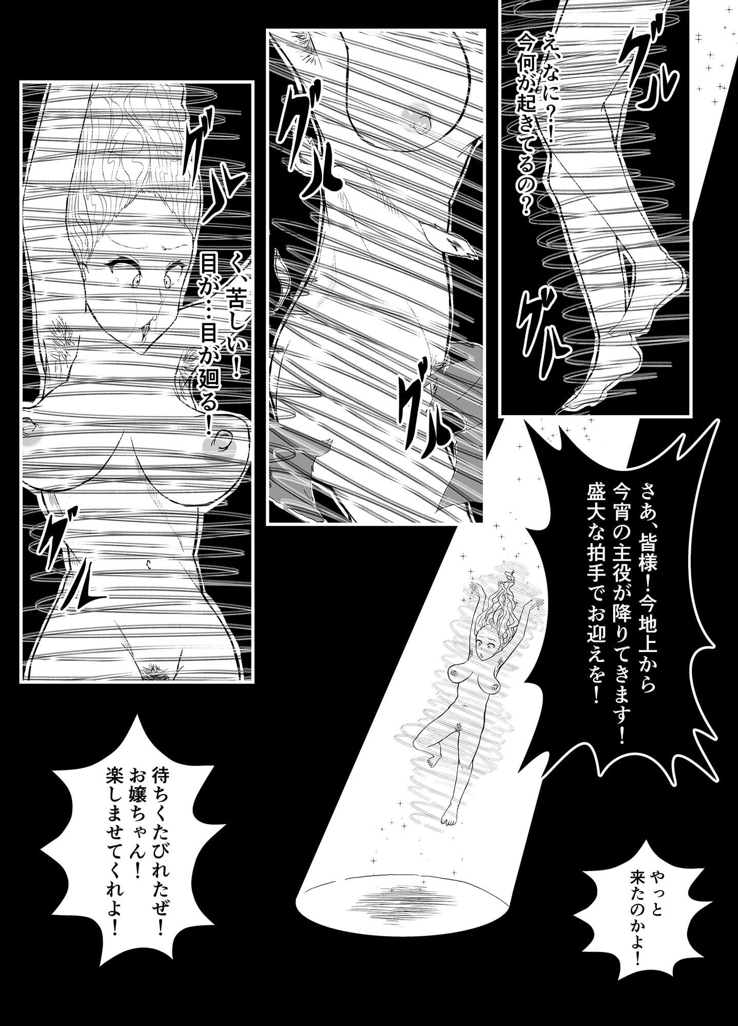 TransfurGirls Auction 03作品 お得パック