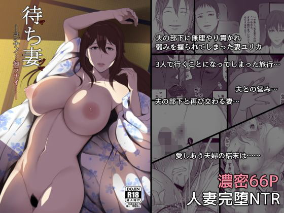 とろにくゆっけー人妻NTR漫画総集編ー