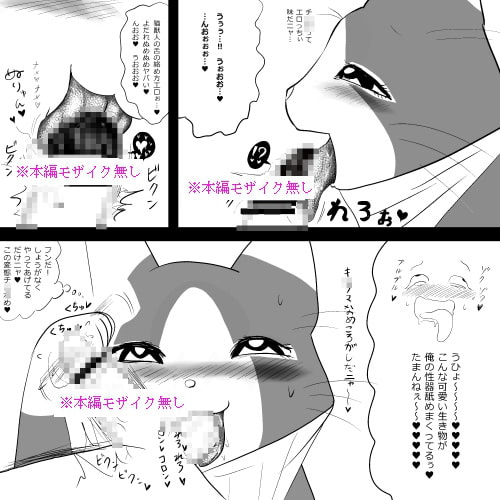 オトモえっち~盗賊猫~