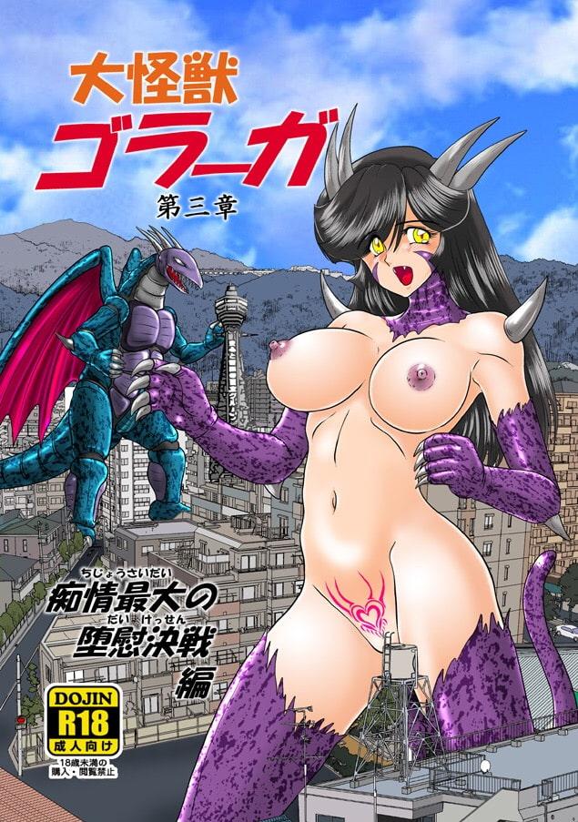 大怪獣ゴラーガ第三章