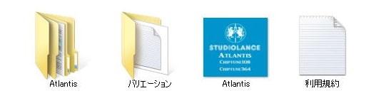 【スタジオランス BGM素材 Atlantis】