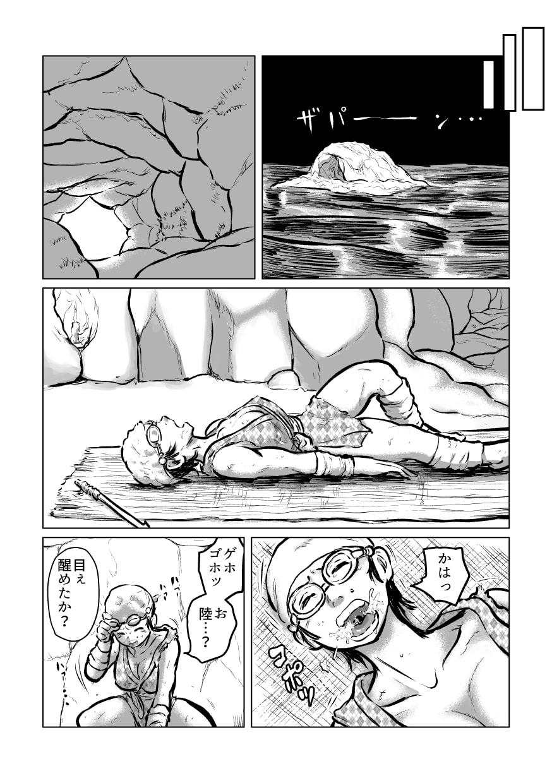 河童の海女狩り