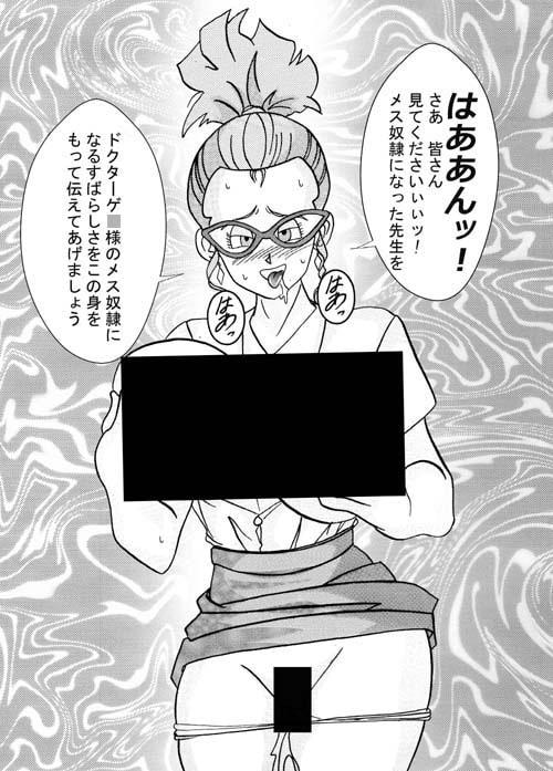 誕生!!悪の女戦士 女教師洗脳改造計画