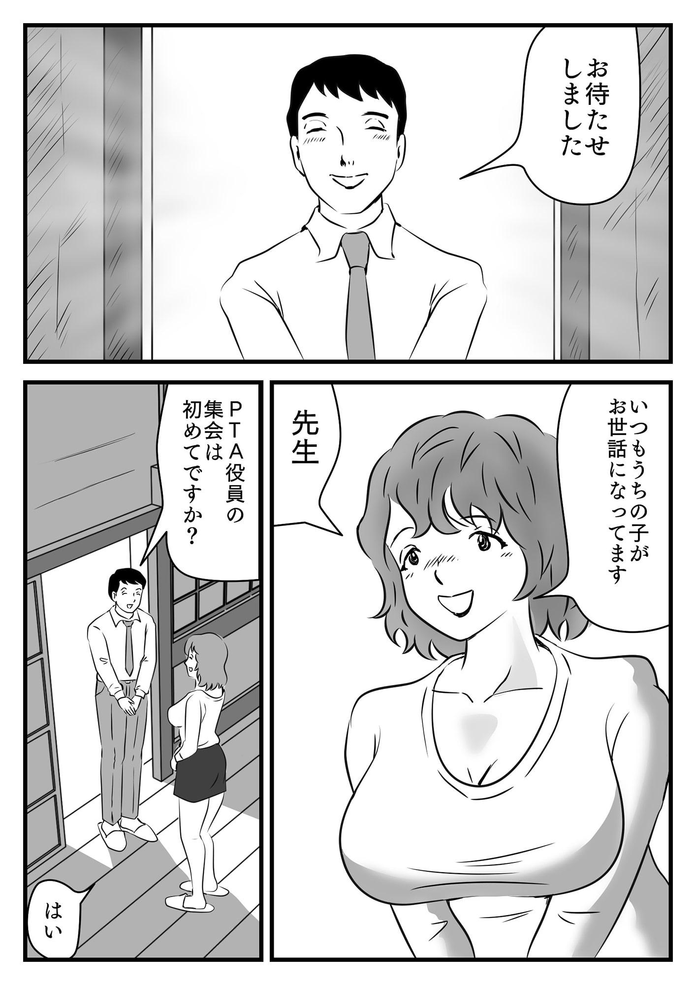 PTA役員エロいご褒美