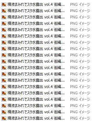 精液まみれでスク水露出 vol.1-4