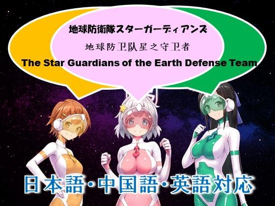 Mac版 地球防衛隊スターガーディアンズ 第1話