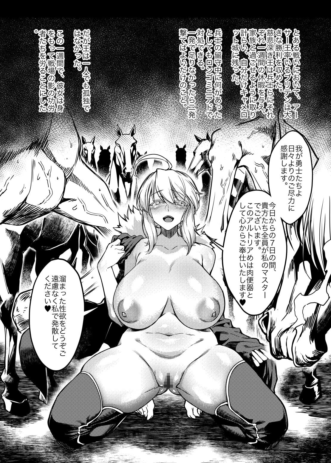 百の馬に乗られる騎士【日本語版】