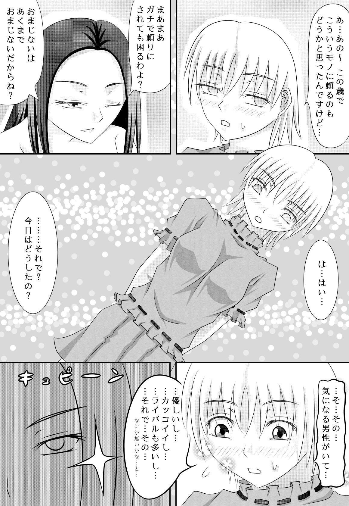 恋のおくすりのサンプル3