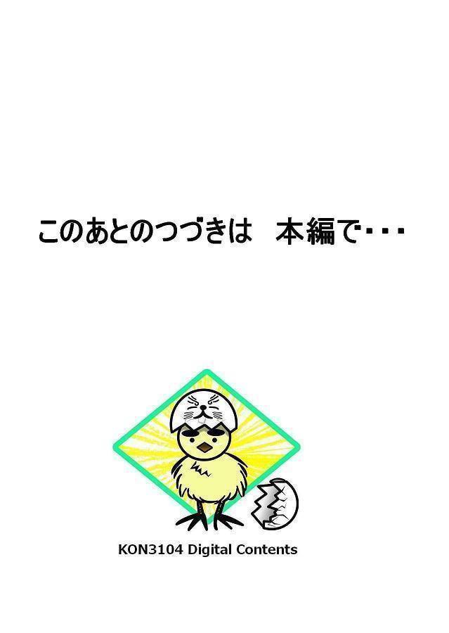 DEEP Sky 星人編 episode25【PREMIUM】