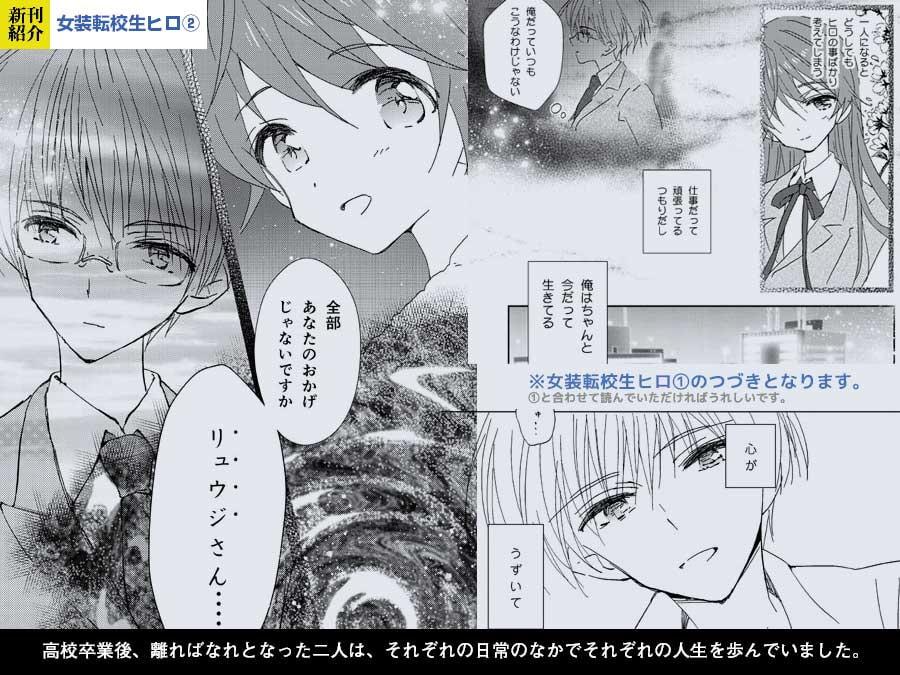 女装転校生ヒロ(2)