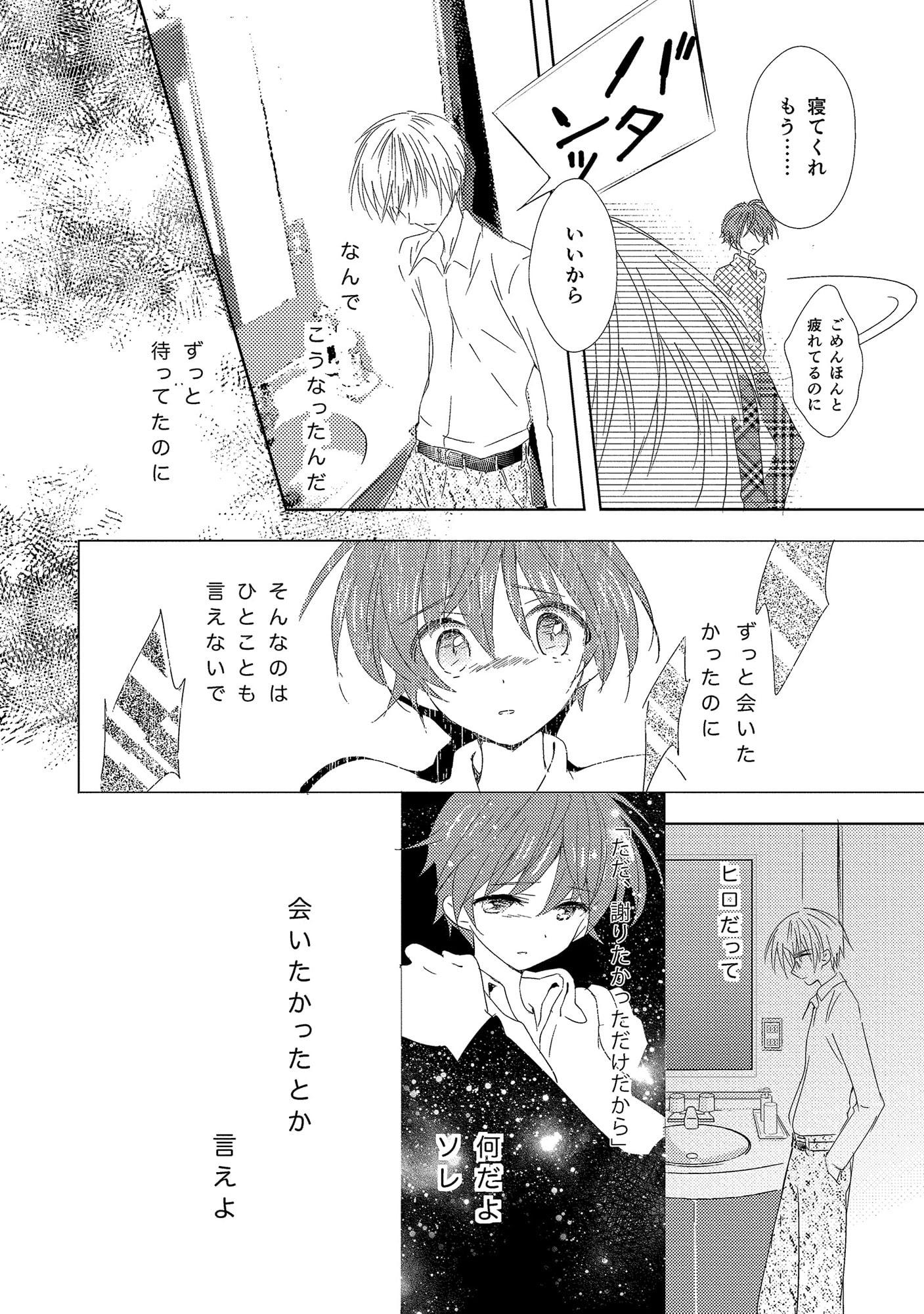 女装転校生ヒロ(3)