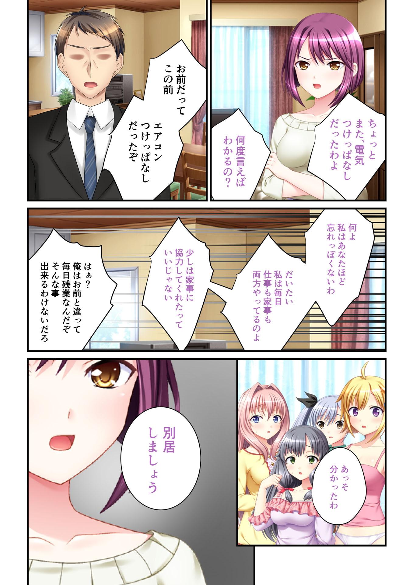 パパ活ハーレム 義娘JKたちのエッチな誘惑(1) フルカラーコミック版