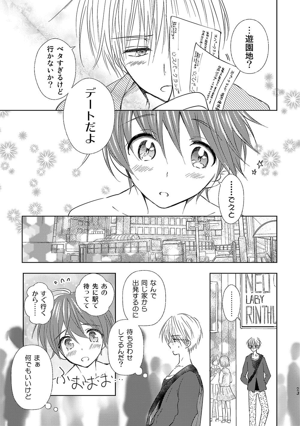 女装転校生ヒロ(4)