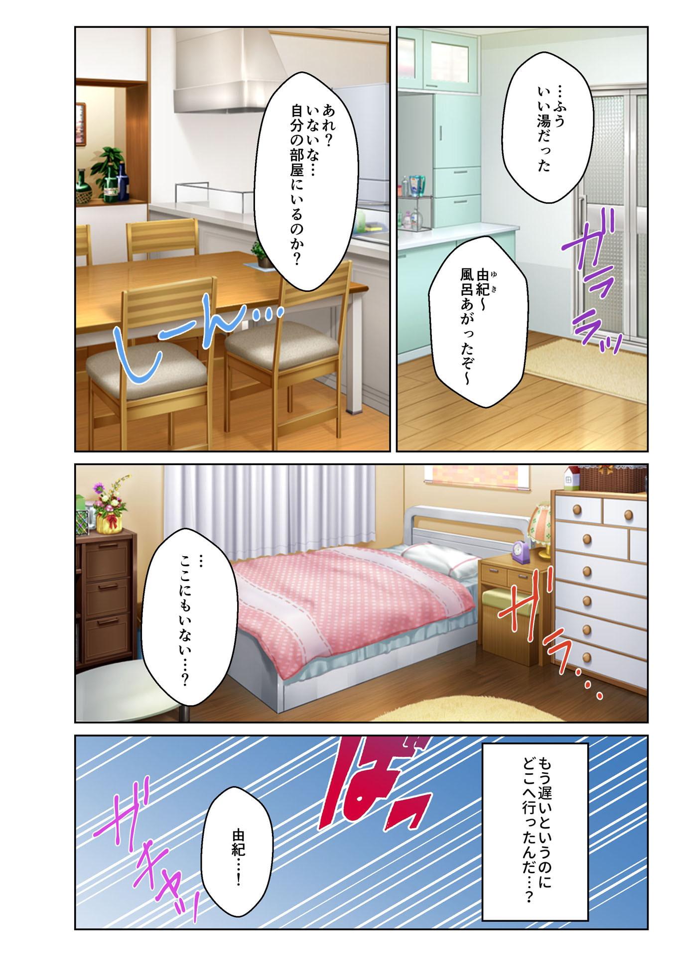 義娘寝取り ~嫌がるJKに強制挿入~(2) フルカラーコミック版