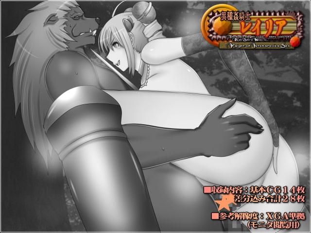 異種姦騎士レイリア-Knight of Interspecies Sex-