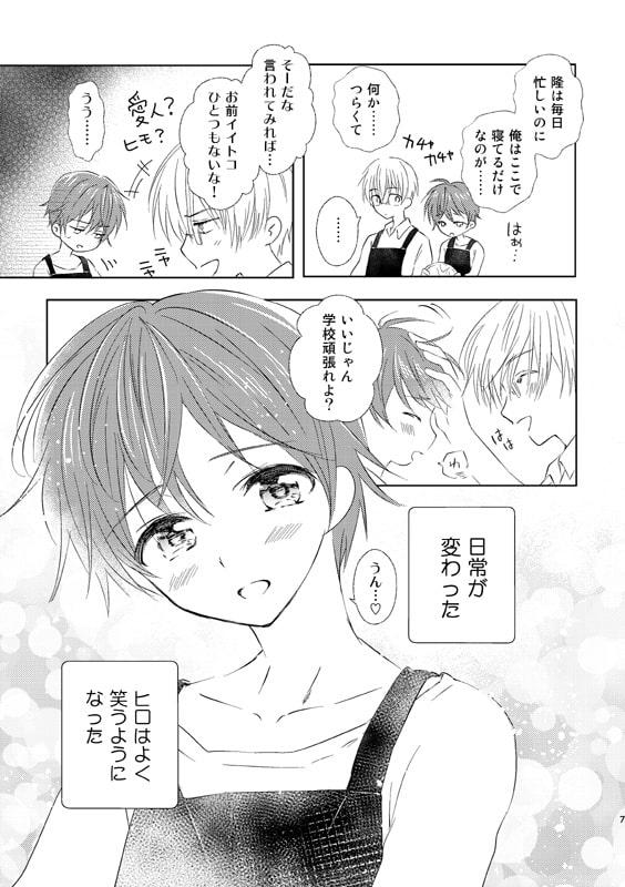 女装転校生ヒロ(5)