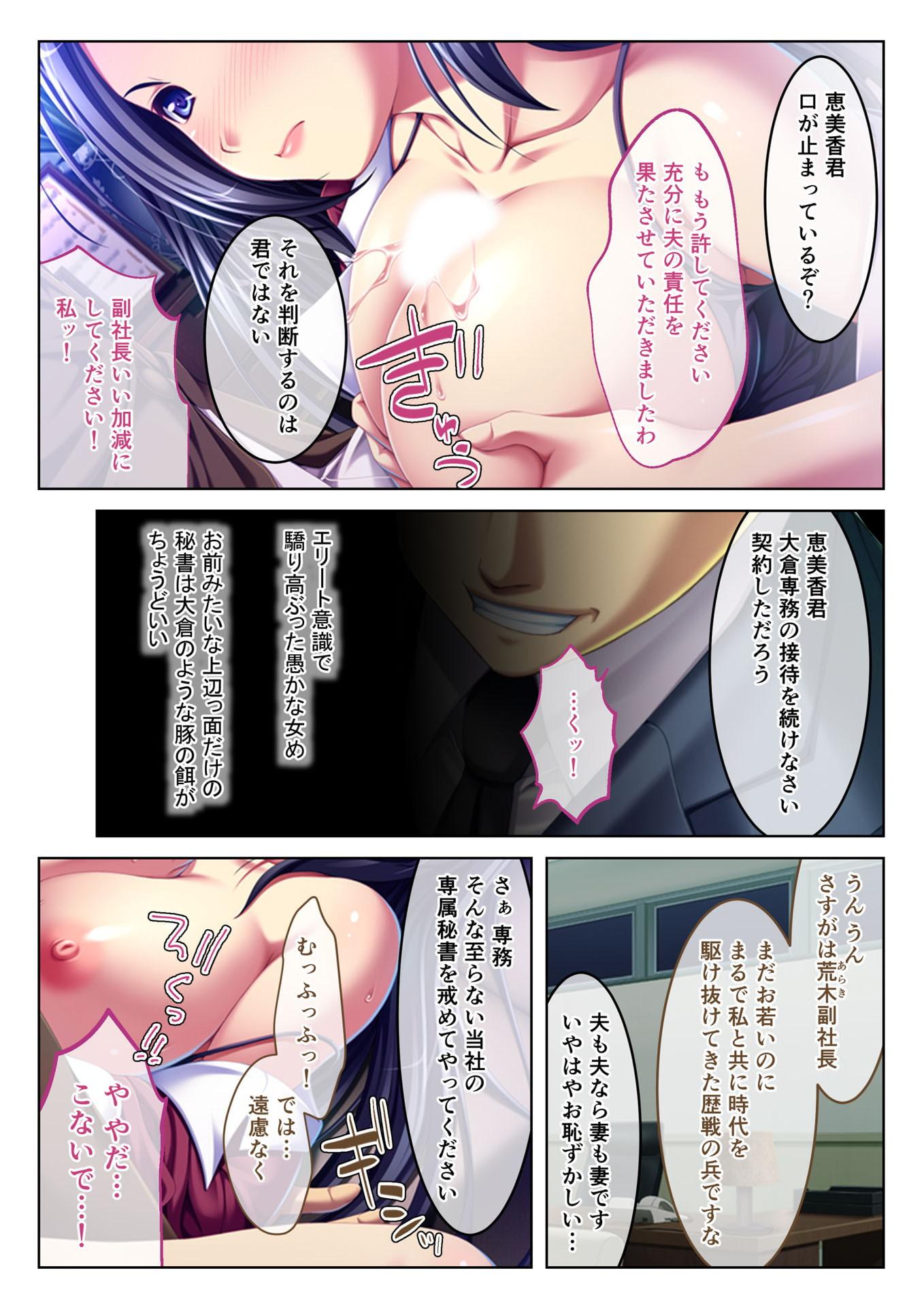 寝取られ人妻~ハメられた女たちの不倫事情~(4) フルカラーコミック版