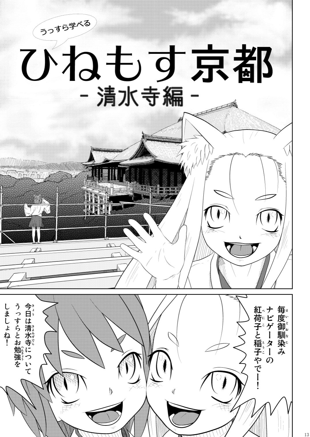 ひねもす京都 総集編
