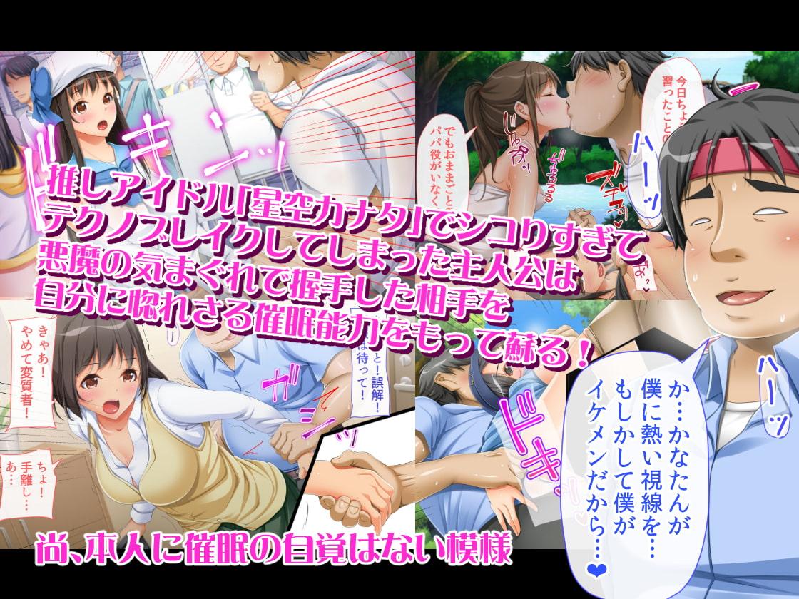 【幻想グラフィックス】握手催眠~アイドル握手会で人生変わりました~