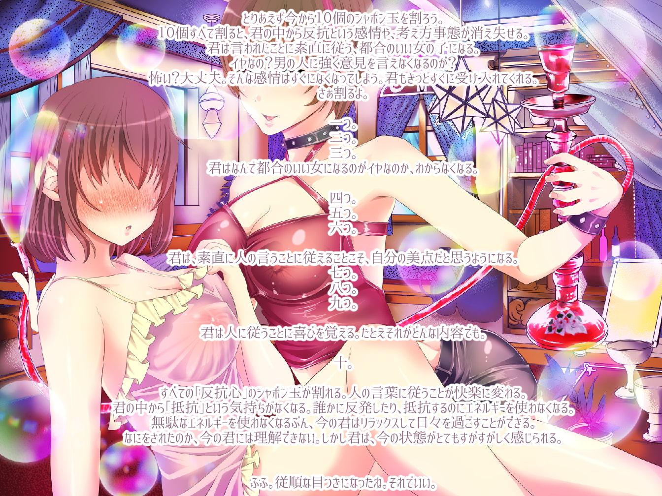 【TS調教】不思議な催眠商店~イカされるたびに男ではなくなっていくアナタ~