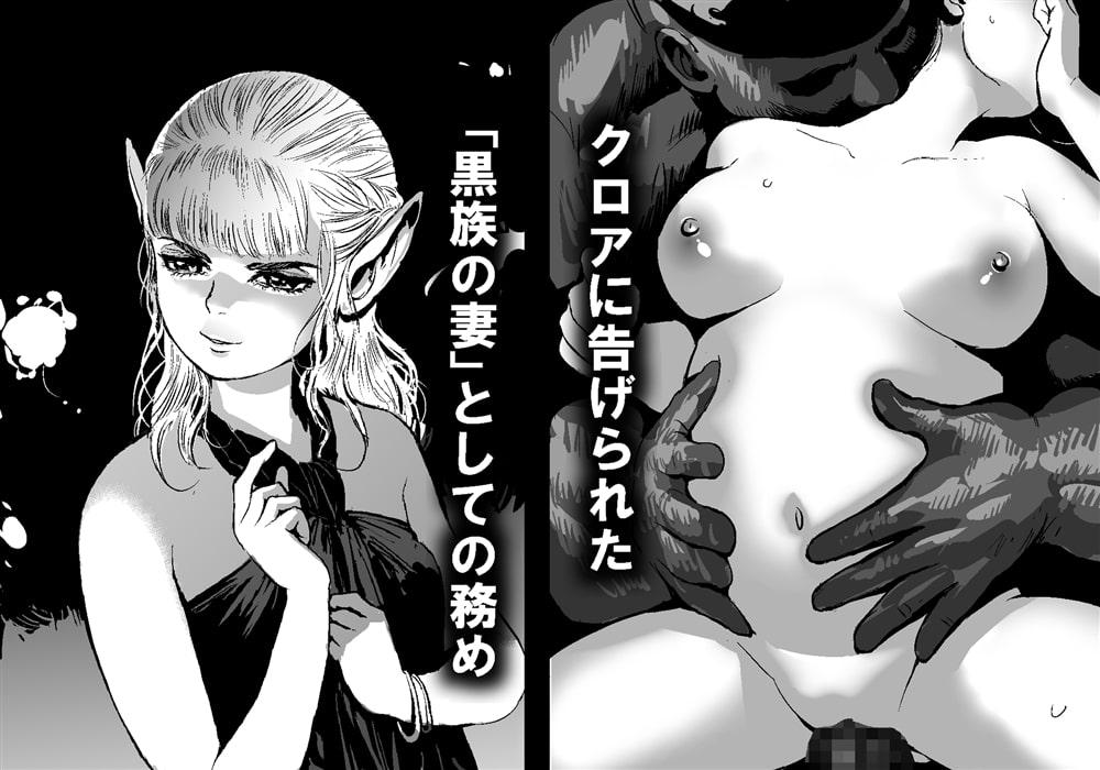 黒き胤 第2話